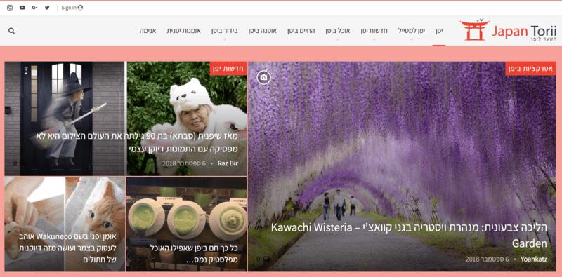 הכל על יפן - האתר של יוני כץ