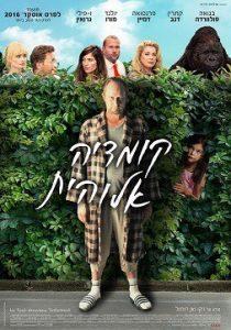 קומדיה אלוהית - סרט בלגי חדש