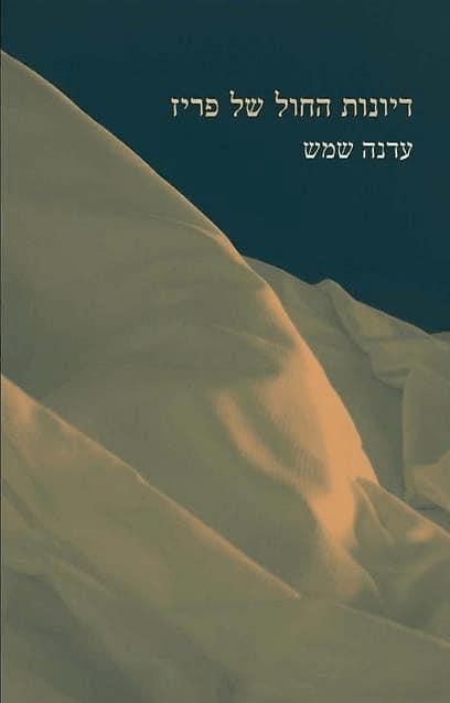 """דיונות החול של פריז של עדנה שמש. ביקורת ספרותית מאת ד""""ר אורנה ליברמן"""