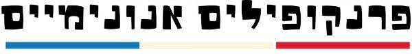 פרנקופילים אנונימיים לוגו לדף הבית