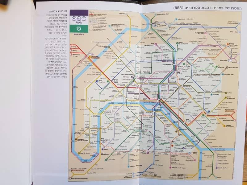 המטרו של פריז - להתנייד בעיר האורות בקלות