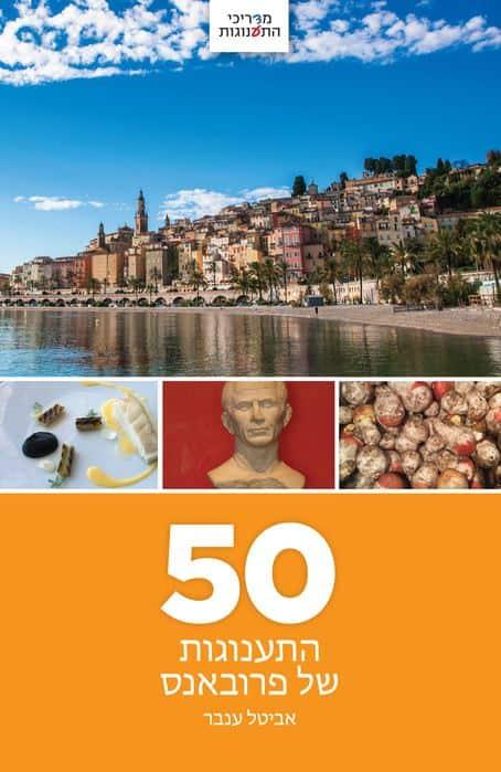 עטיפת הספר 50 התענוגות של פרובאנס מאת אביטל ענבר