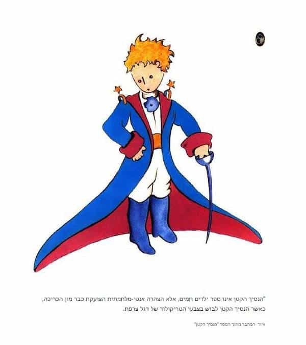הנסיך הקטן לבוש בצבעי הטריקולור.
