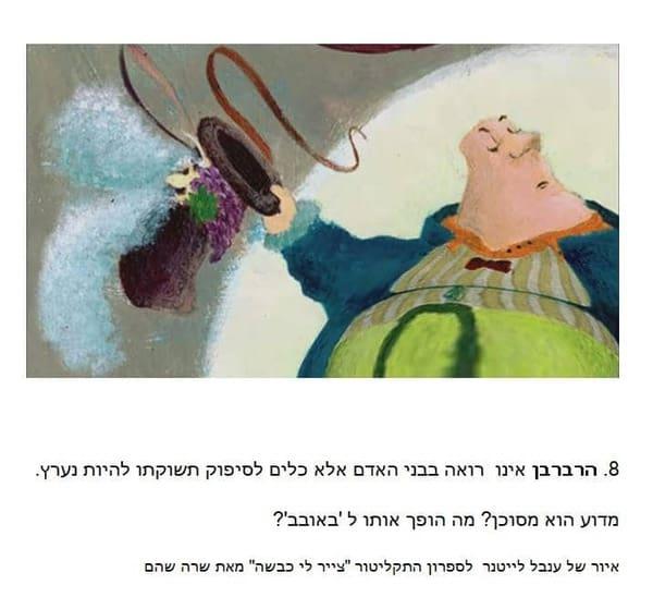 הרברבן - איור של ענבל לייטנר