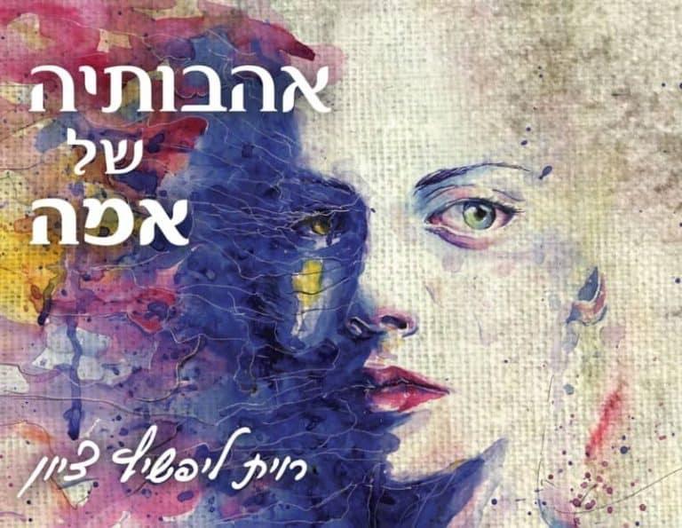 אהבותיה של אמה מאת רוית ליפשיץ ציון