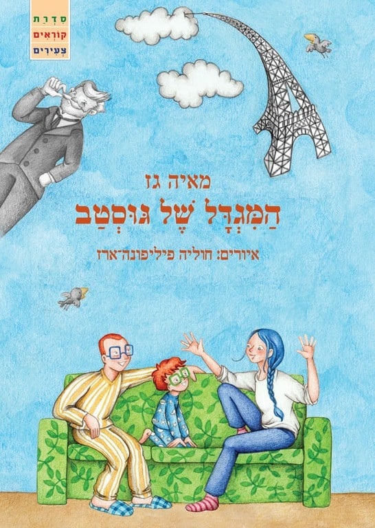 המגדל של גוסטב - ספר ילדים מאת מאיה גז. הוצאת רימונים