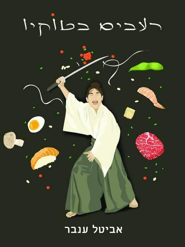רעבים בטוקיו מאת אביטל ענבר - לחצו על התמונה על מנת להזמין את הספר.