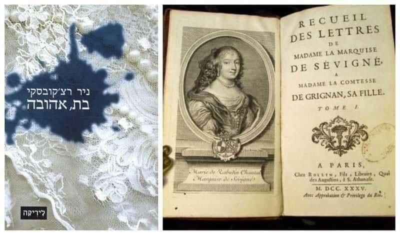 מכתבי מדאם דה סובינייה כריכת הספר