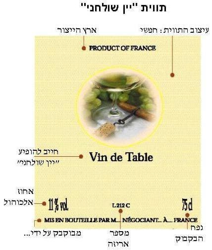 תווית יין שולחני
