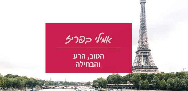 אמילי בפריז (נטפליקס) – הטוב, הרע והבחילה