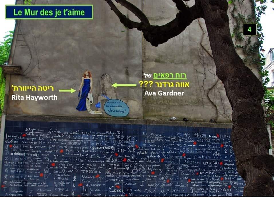 שרידי הציור על קיר האהבה. צילום: רותי שמעוני