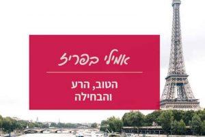 אמילי בפריז (נטפליקס) - הטוב, הרע והבחילה