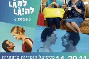 פסטיבל הקומדיות הצרפתיות בישראל 2016